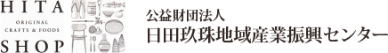 日田玖珠地域産業振興センター
