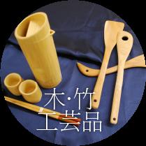 木・竹工芸品